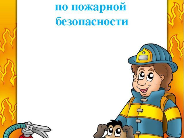 Дидактические игры по пожарной безопасности