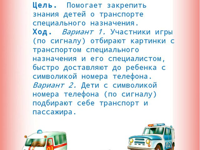 Где, чья машина?  Цель. Помогает закрепить знания детей о транспорте специал...
