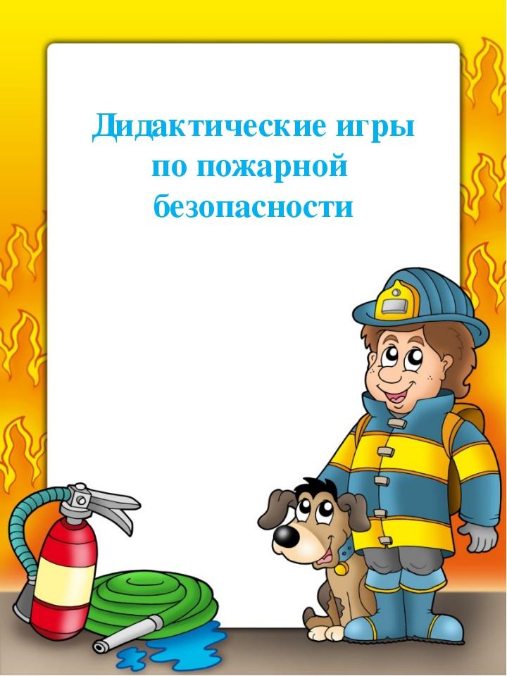 игры по пожарной безопасности Дидактические игры по пожарной безопасности