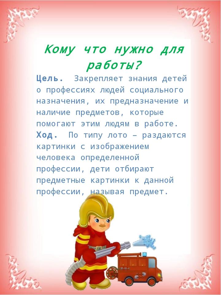 Кому что нужно для работы? Цель. Закрепляет знания детей о профессиях людей с...