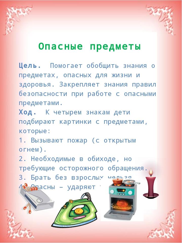 Опасные предметы  Цель. Помогает обобщить знания о предметах, опасных для жи...