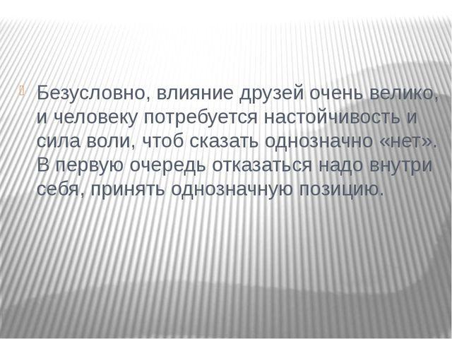 Безусловно, влияние друзей очень велико, и человеку потребуется настойчивост...