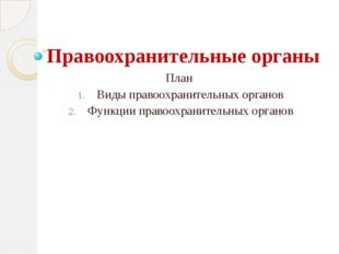 Правоохранительные органы План Виды правоохранительных органов Функции правоо