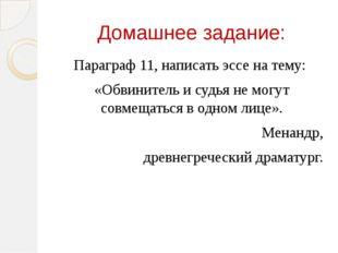 Домашнее задание: Параграф 11, написать эссе на тему: «Обвинитель и судья не