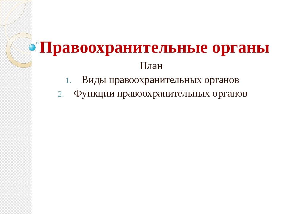 Правоохранительные органы План Виды правоохранительных органов Функции правоо...
