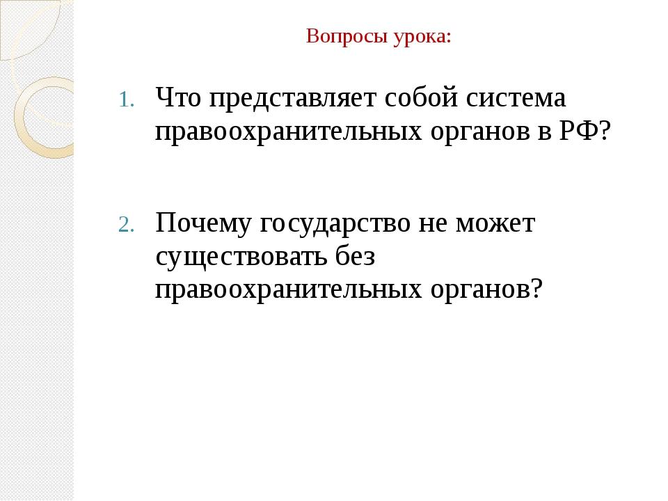 Вопросы урока: Что представляет собой система правоохранительных органов в РФ...