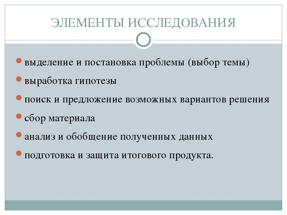 ЭЛЕМЕНТЫ ИССЛЕДОВАНИЯ выделение и постановка проблемы (выбор темы) выработка...