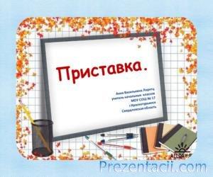 http://prezentacii.com/uploads/posts/2012-12/1356856770_pristavki.jpg