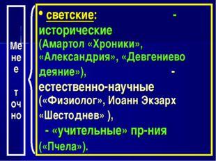 светские: - исторические (Амартол «Хроники», «Александрия», «Девгениево деян