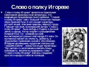 """Слово о полку Игореве """"Слово о полку Игореве"""" является историческим памятнико"""