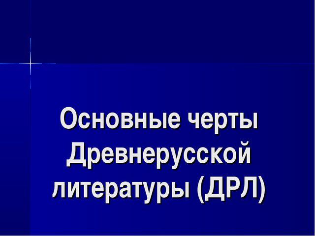 Основные черты Древнерусской литературы (ДРЛ)