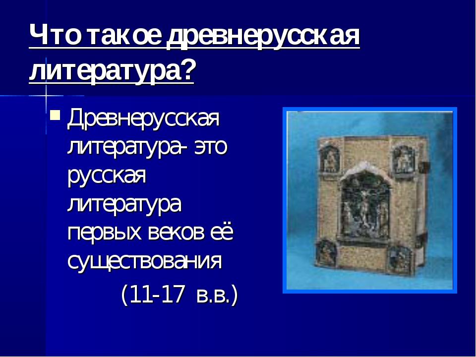 Что такое древнерусская литература? Древнерусская литература- это русская лит...