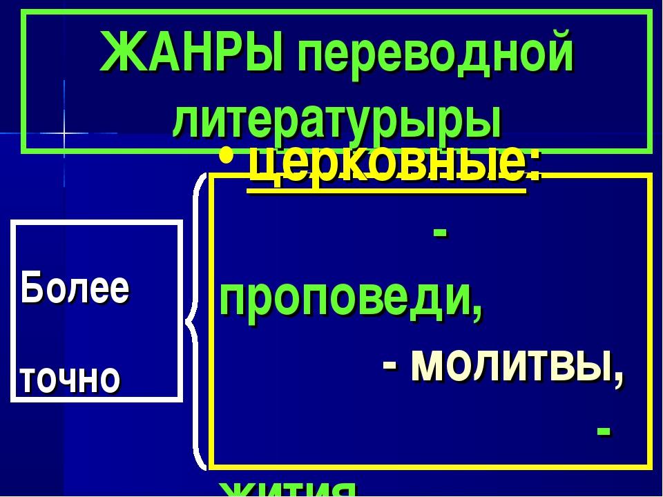 ЖАНРЫ переводной литературыры церковные: - проповеди, - молитвы, - жития . Бо...