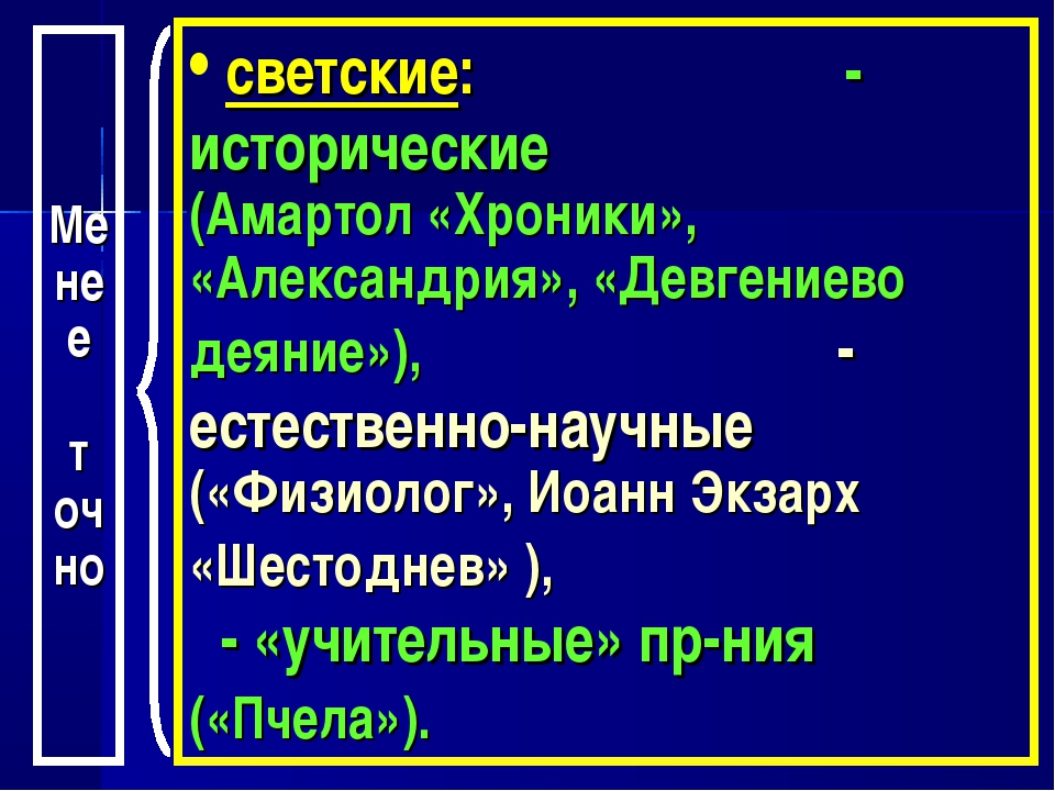 светские: - исторические (Амартол «Хроники», «Александрия», «Девгениево деян...