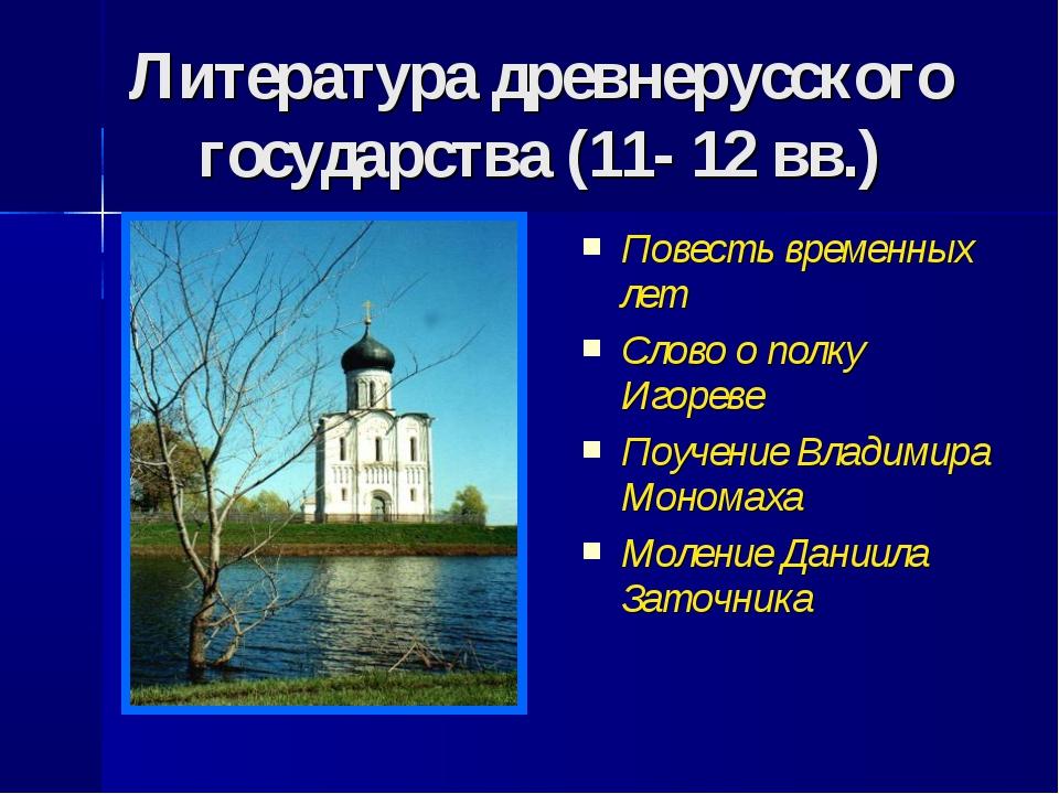 Литература древнерусского государства (11- 12 вв.) Повесть временных лет Слов...