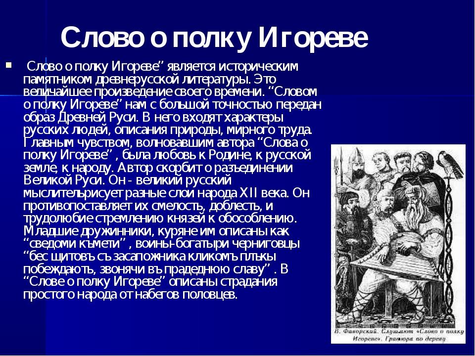 """Слово о полку Игореве """"Слово о полку Игореве"""" является историческим памятнико..."""