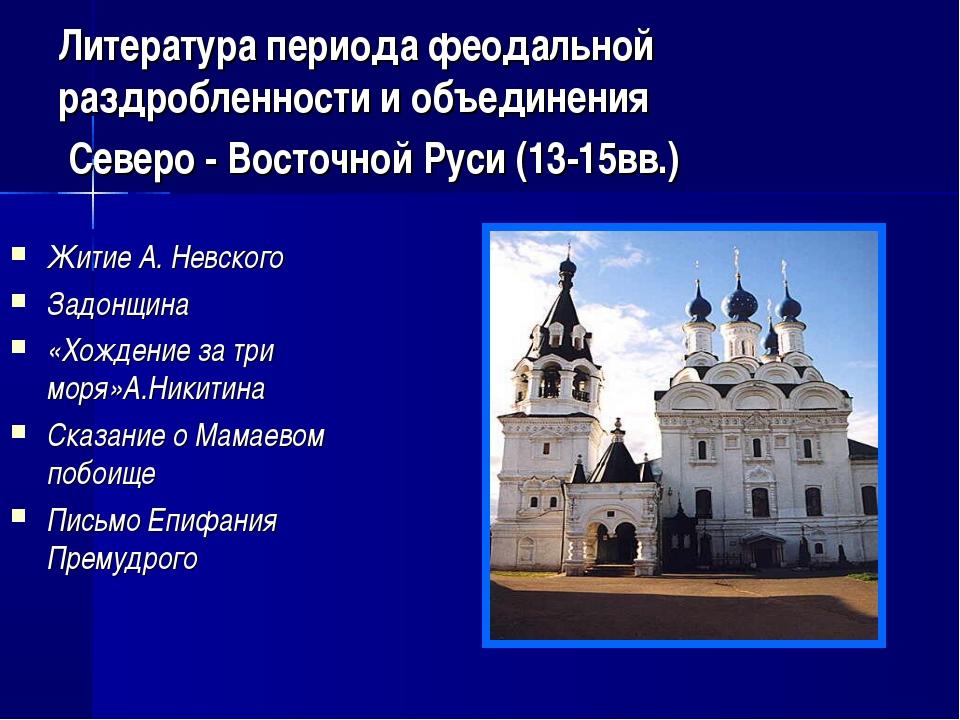 Литература периода феодальной раздробленности и объединения Северо - Восточно...