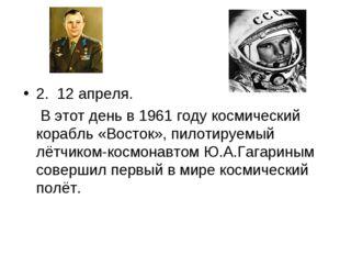 2. 12 апреля. В этот день в 1961 году космический корабль «Восток», пилотируе