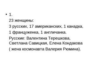 1. 23 женщины: 3 русских, 17 американских, 1 канадка, 1 француженка, 1 англич