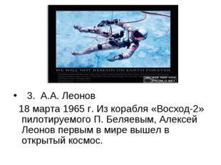 3. А.А. Леонов 18 марта 1965 г. Из корабля «Восход-2» пилотируемого П. Беляе