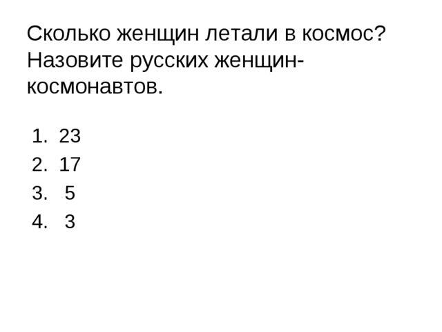 Сколько женщин летали в космос? Назовите русских женщин-космонавтов. 1. 23 2....