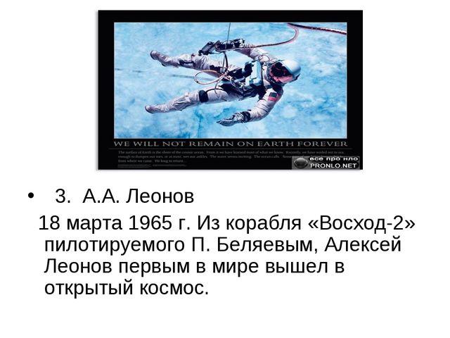 3. А.А. Леонов 18 марта 1965 г. Из корабля «Восход-2» пилотируемого П. Беляе...