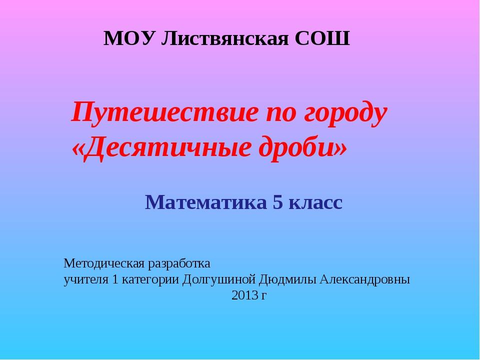 МОУ Листвянская СОШ Путешествие по городу «Десятичные дроби» Математика 5 кла...
