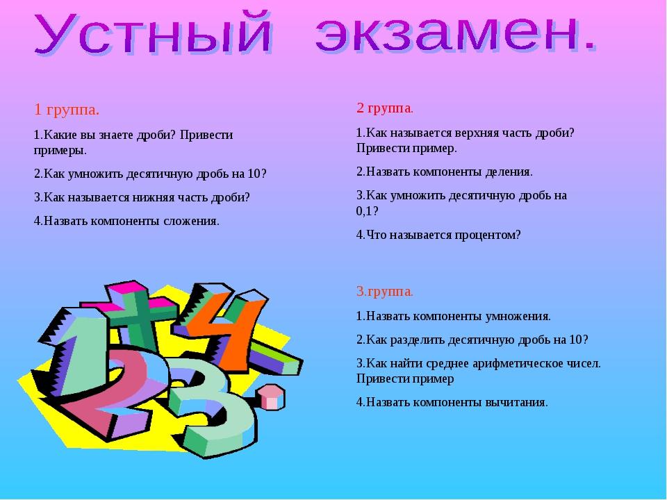 1 группа. 1.Какие вы знаете дроби? Привести примеры. 2.Как умножить десятичну...