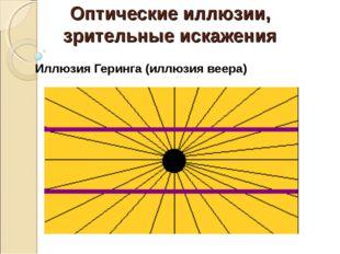 Оптические иллюзии, зрительные искажения Иллюзия Геринга (иллюзия веера)