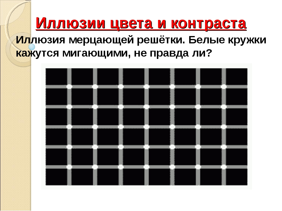 Иллюзии цвета и контраста Иллюзия мерцающей решётки. Белые кружки кажутся миг...