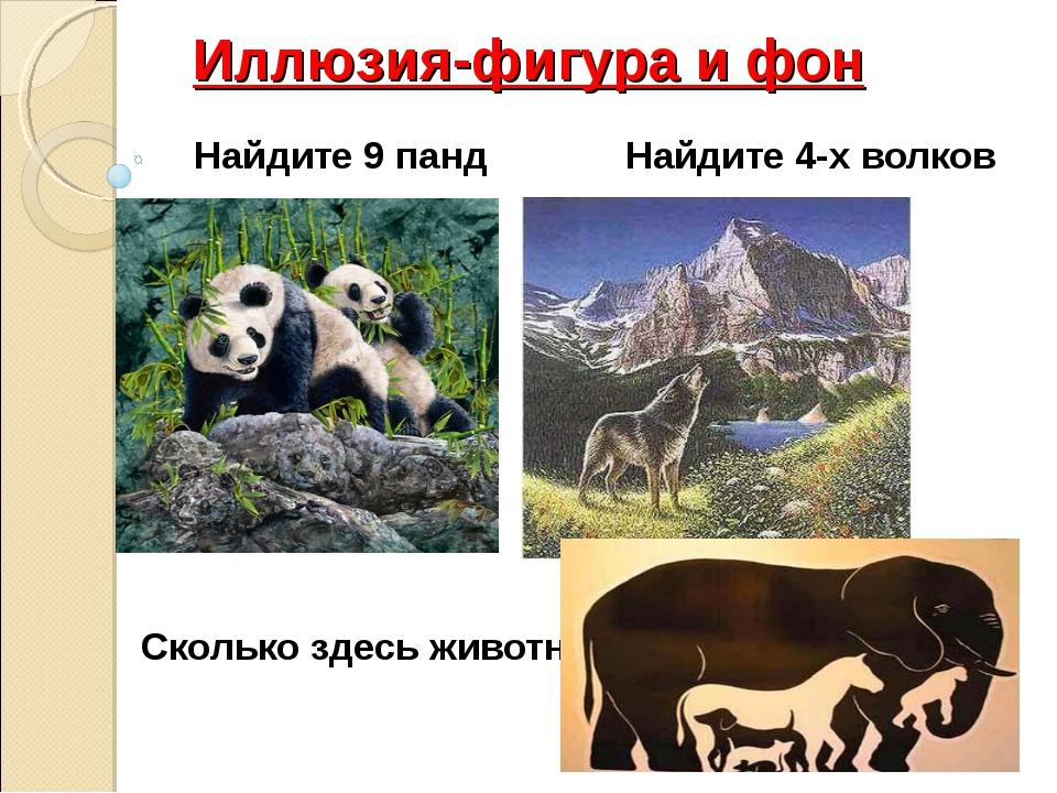 Иллюзия-фигура и фон Найдите 9 панд Найдите 4-х волков Сколько здесь животных?
