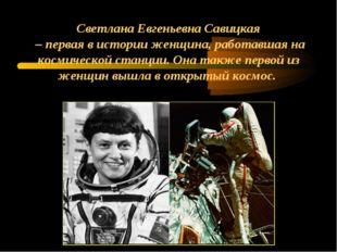 Светлана Евгеньевна Савицкая – первая в истории женщина, работавшая на космич