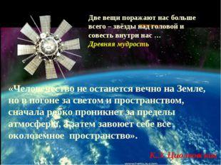 Две вещи поражают нас больше всего – звёзды над головой и совесть внутри нас