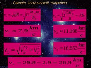 Расчет космической скорости