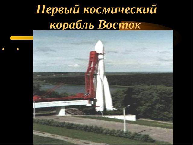 Первый космический корабль Восток