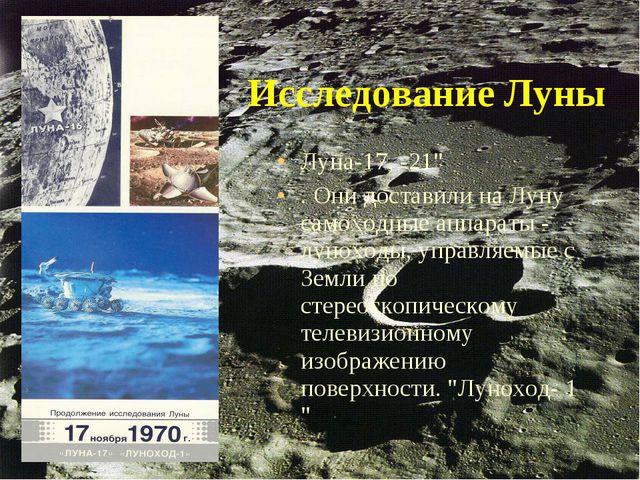 """Исследование Луны Луна-17, -21"""" . Они доставили на Луну самоходные аппараты -..."""