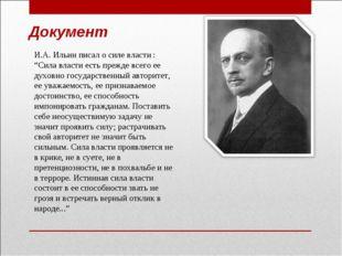 """Документ И.А. Ильин писал о силе власти : """"Сила власти есть прежде всего ее д"""