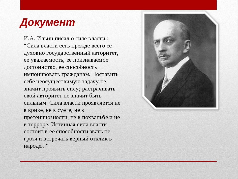 """Документ И.А. Ильин писал о силе власти : """"Сила власти есть прежде всего ее д..."""