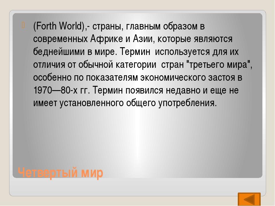 Четвертый мир (Forth World),- страны, главным образом в современных Африке и...