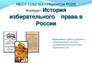 МБОУ СОШ №1 г.Нерюнгри РС(Я) Конкурс: История избирательного права в России В
