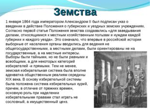 Земства 1 января 1864 года императором Александром II был подписан указ о вве
