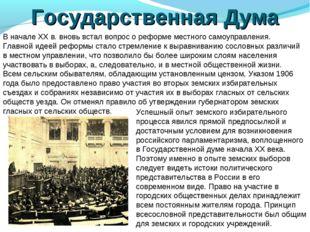 Государственная Дума В начале XX в. вновь встал вопрос о реформе местного сам