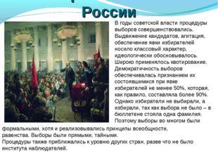 Выборы в Советской России В годы советской власти процедуры выборов совершенс