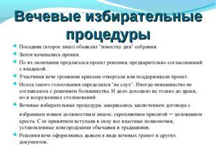 """Вечевые избирательные процедуры Посадник (второе лицо) объявлял """"повестку дня"""
