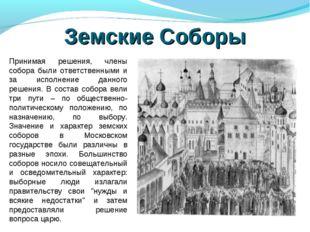 Земские Соборы Принимая решения, члены собора были ответственными и за исполн