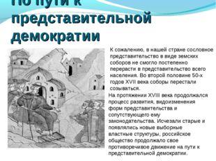 По пути к представительной демократии На протяжении XVIII века продолжался пр