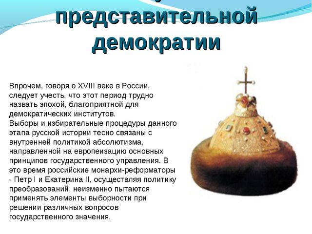 По пути к представительной демократии . Впрочем, говоря о XVIII веке в России...
