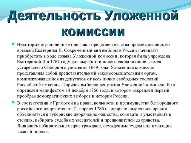Деятельность Уложенной комиссии Некоторые ограниченные признаки представитель...
