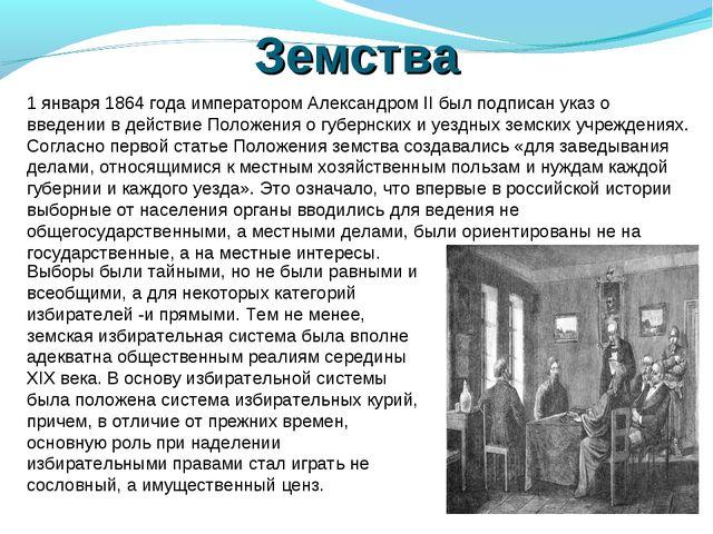 Земства 1 января 1864 года императором Александром II был подписан указ о вве...