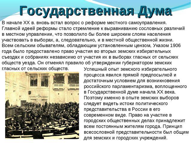 Государственная Дума В начале XX в. вновь встал вопрос о реформе местного сам...